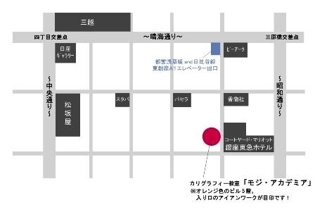 カリグラフィー教室地図