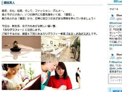 東京FM ブルーオーシャン 住吉アナウンサー