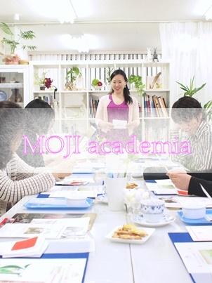 カリグラフィー教室 モジ・アカデミア 体験レッスン