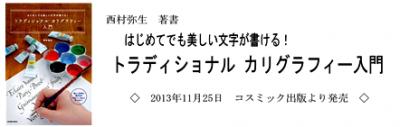 西村弥生著 「トラディショナル カリグラフィー入門」