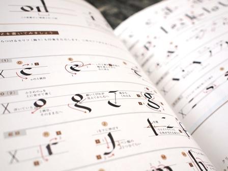 カリグラフィーの本 「はじめてでも美しい文字が書ける!トラディショナルカリグラフィー入門」西村弥生