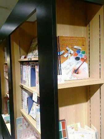 伊東屋 書籍コーナー カリグラフィー本