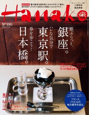 「hanako」No.1061月号(マガジンハウス社)