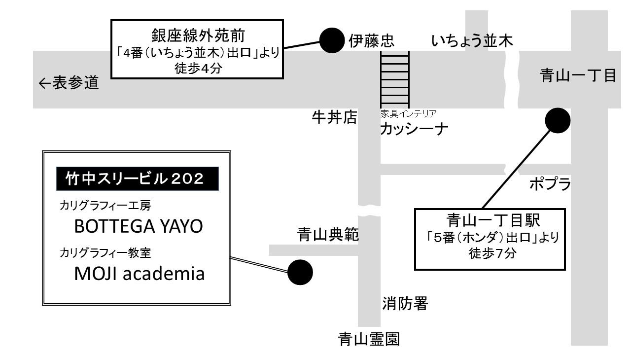 カリグラフィー工房・教室 西村弥生 青山 地図