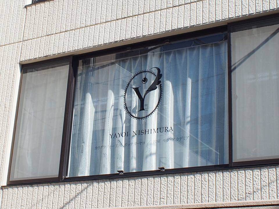 カリグラフィー工房 ・ カリグラフィー教室 西村弥生