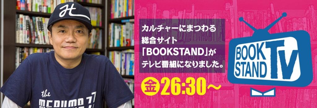 浅草キッドの水道橋博士, BOOKSTAND, メルマ旬報