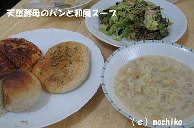 天然酵母のパンと和風スープ
