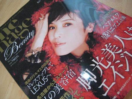 メナージュビューティ2008秋冬号