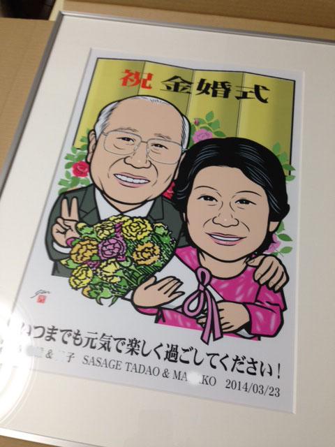 金婚式のお祝い品記念品似顔絵