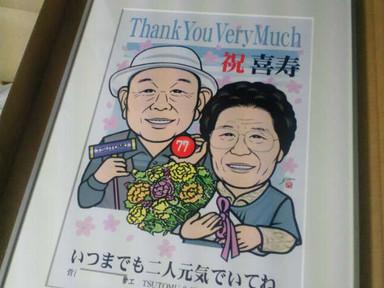 喜寿のお祝い品記念品