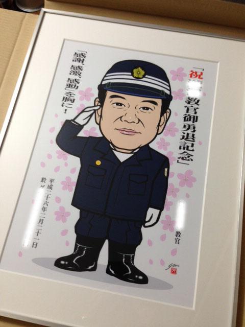 警察官ご勇退祝い記念品