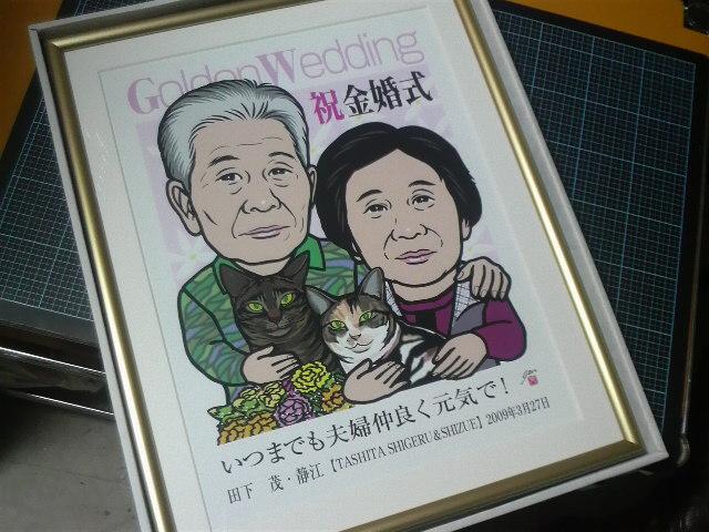 両親の金婚式お祝い記念品