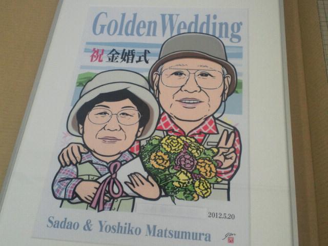 金婚式 お祝い品 似顔絵