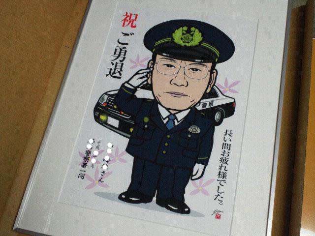 警察官ご勇退祝い似顔絵