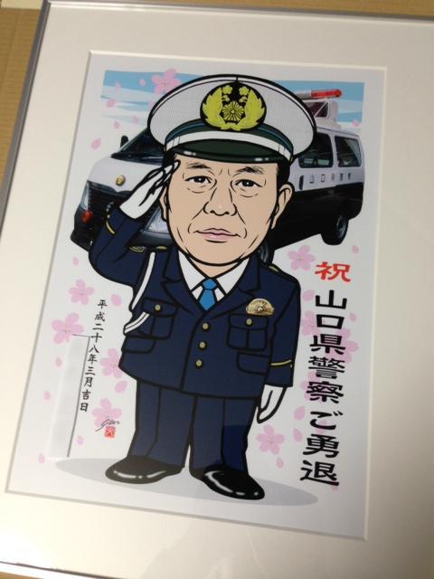 警察官の退職記念品