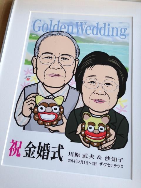 祝 金婚式
