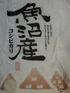 魚沼産のこしひかり〜〜〜♪