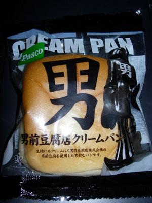クリームパンだよ♪