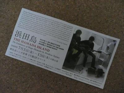 浜田島チケット