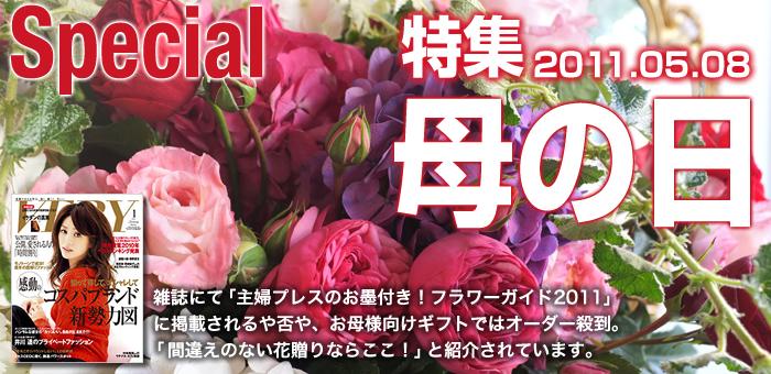special_20110508