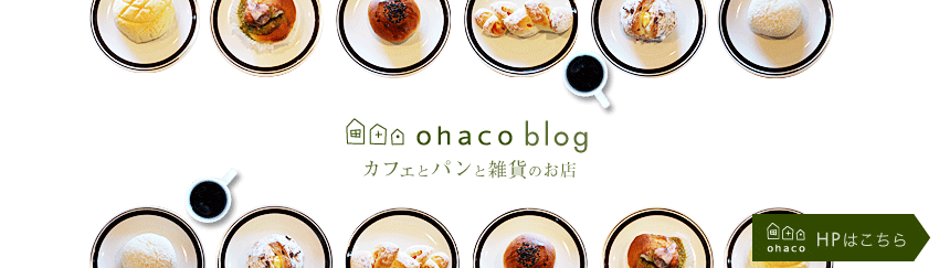 ohacoブログ カフェとパンと雑貨のお店