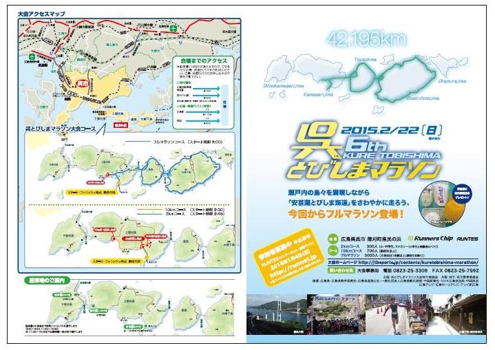 呉とびしまマラソン.jpg