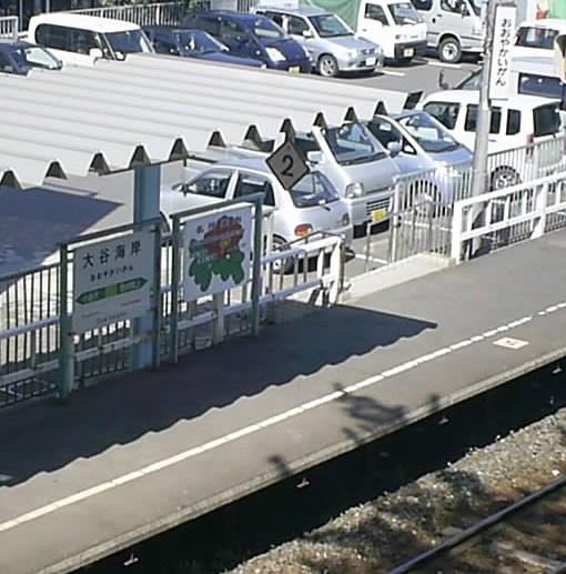 道の駅大谷海岸