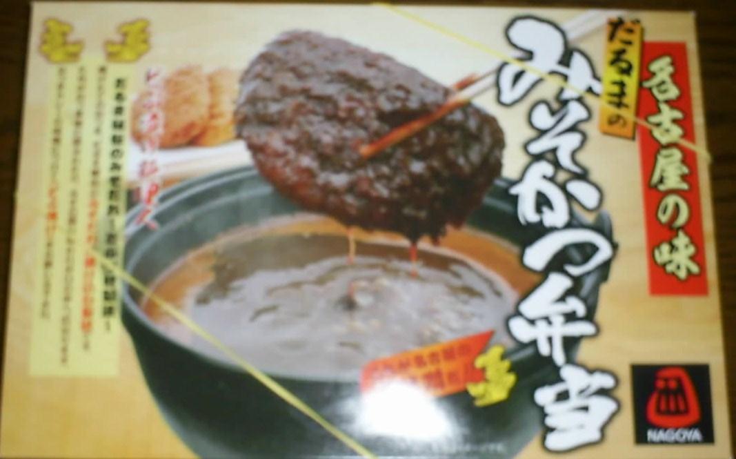 味噌カツ弁当