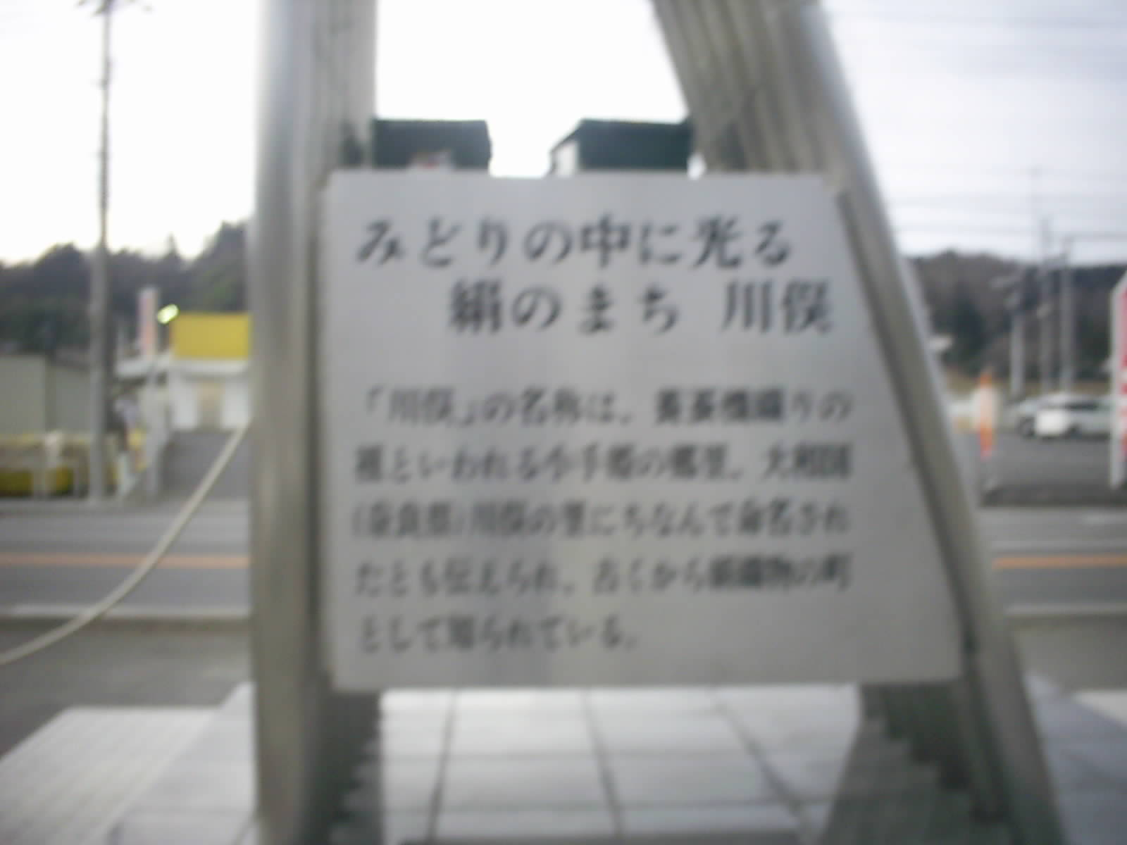 道の駅川俣