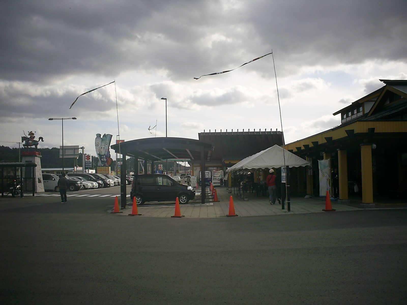 道の駅仙南