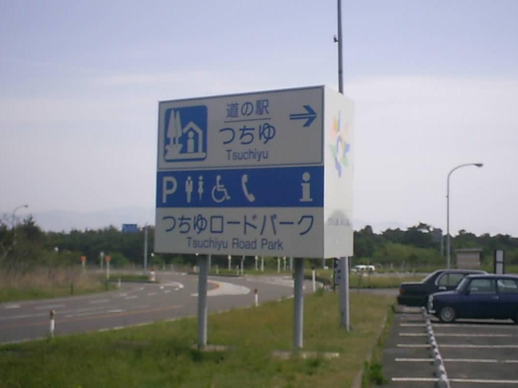 道の駅土湯