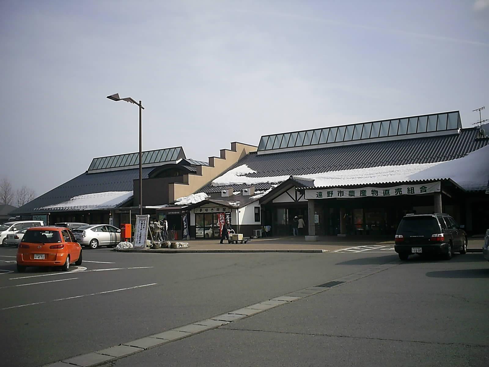 道の駅遠野