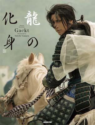 長尾景虎(Gackt)。今回はOPのみの登場。(画像は長尾景虎写真集『龍の化身』)