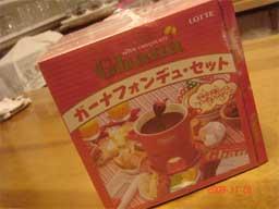 チョコフォンディユセット