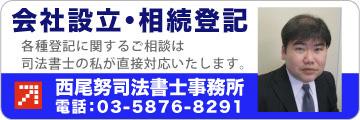 新宿区の会社設立・相続登記はお任せください