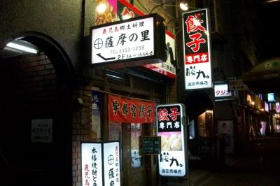 宇都宮餃子専門店