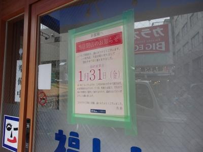 福しん大久保駅前店閉店