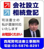 新宿で会社設立