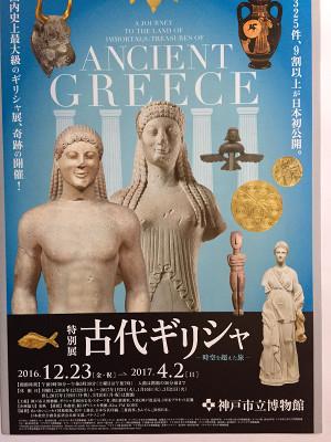 ギリシャ展1