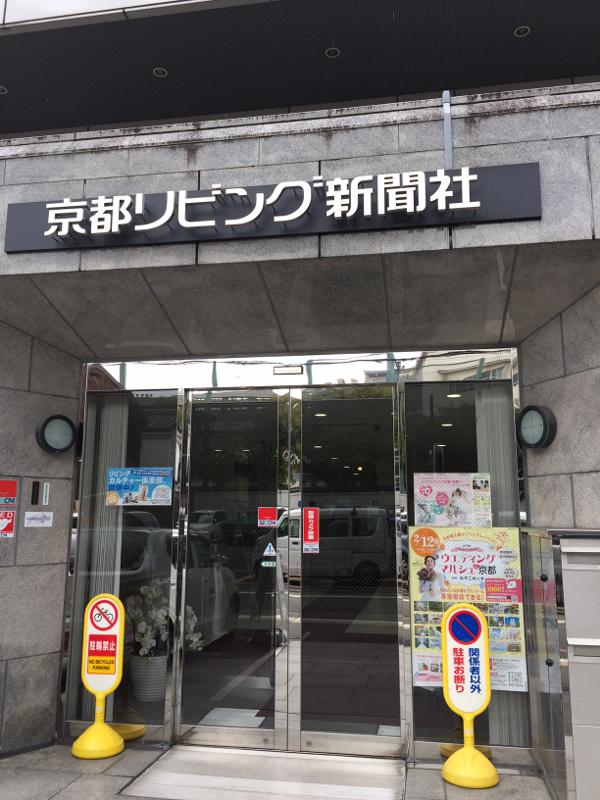 京都リビングカルチャー