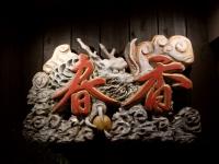 『春香』木彫看板