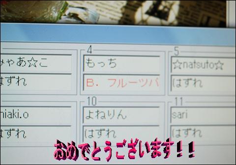 Bタイプ当選者2.JPG