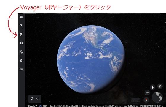 バーチャル旅行のトップ画面