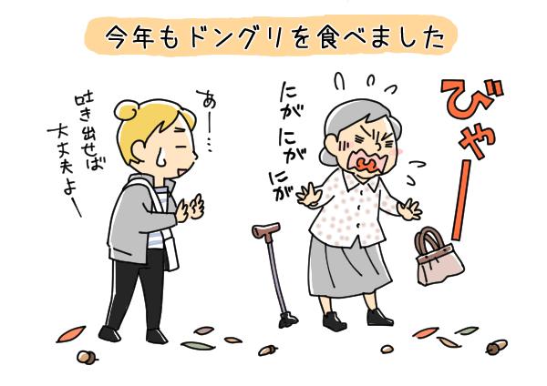 ドングリを食べる