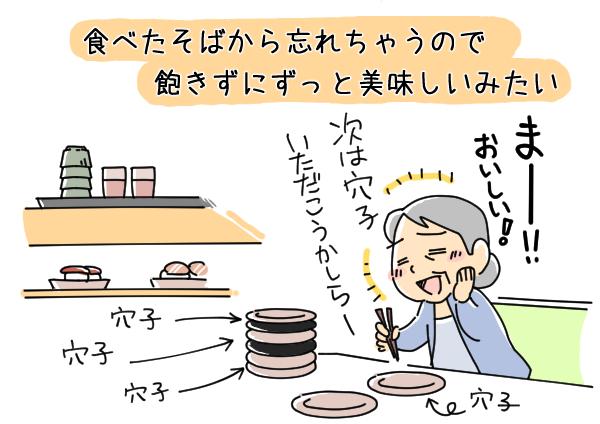 穴子を食べる母江さん
