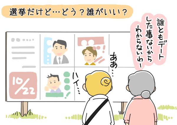 母江さんと選挙