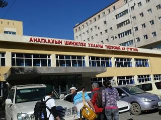 モンゴル健康科学大学