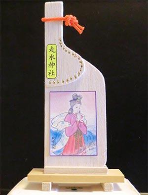 走水神社で買ったお札「恵方への舵」