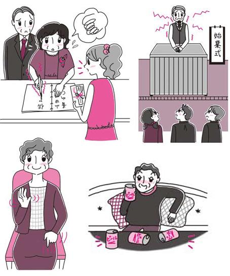 高齢者イラスト,病気イラスト,NHK出版きょうの健康イラスト