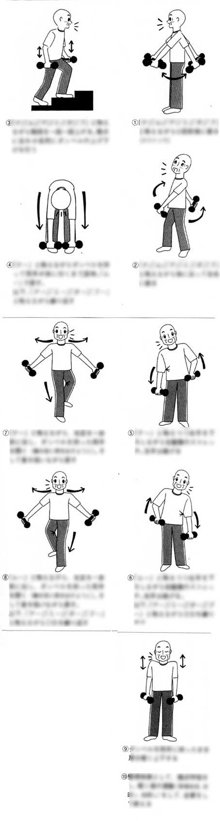 高齢者イラスト,体操イラスト,ストレッチイラスト,東洋経済新報社「捨ててこそ人生は開ける」イラスト